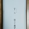 「T5(ティーゴ)」なる富山のお菓子を買ってみた!
