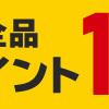 タワーレコードオンラインショップ限定 ポイント15%還元キャンペーン開催