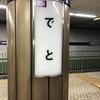 大阪メトロの駅名板には…