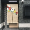 【大江橋】美菜月