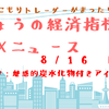 【2019.8.16(金)】今日のFXニュース~経済指標や値動きなど~【FX初心者さん向けに解説】