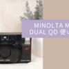MINOLTA MAC-DUAL QD 使い方♪