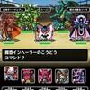 level.572【黒い霧】第117回闘技場ランキングバトル3日目