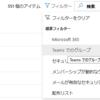【Teams】365管理ポータルから Teams で使用するチーム (Microsoft 365 グループ) の一覧を取得する