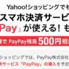 Yahoo!ショッピングで付与される 期間固定TポイントがPayPayに変更になります