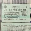 青春18きっぷより安くて札幌近郊乗り放題の「一日散歩きっぷ」