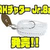 【一誠】コンパクトサイズチャターベイト「AKチャター Jr.8g」発売!