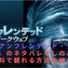 【映画】『アンフレンデッド・ダークウェブ』のネタバレなしのあらすじと無料で観れる方法!