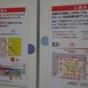 阪急三番街 北館B2F(梅田)