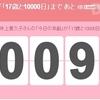 井上喜久子「17歳と10000日」まであと9日
