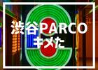 渋谷のPARCOが新しくなったから今になって行ってきた