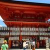 みたらし祭と白い御朱印帳 京都・下鴨神社