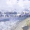 パキスタン ラカポシ山(7788m)のベースキャンプにガイドをつけずに登ってみた