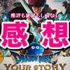 映画「ドラゴンクエスト ユアストーリー」感想【追記あり】