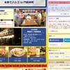 串屋横丁が「ダウンタウンなう」に出てる!!(&#59;'∀')