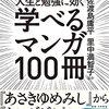 「学べるマンガ100冊」のアニメとか実写作品を探す