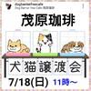 イベントレポ☆茂原珈琲イベント | moon desert 犬の洋服