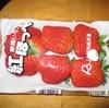 12月30日 大きな苺