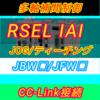 【上級編】IAI RSELによるSEL言語解説 JOG操作