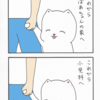 ミイコ 「これから」