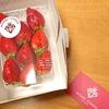 「いちびこ」にてミガキイチゴを買う【催事出店】