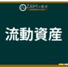 ZAIM用語集 ➤流動資産