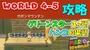 ワールド4-5 攻略  グリーンスターX3  ハンコの場所  【スーパーマリオ3Dワールド+フューリーワールド】