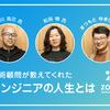 ZOZOテクノロジーズの技術顧問 岸川氏、松田氏、Matz氏に聞くエンジニア人生。 〜とにかく書く、書くことを楽しむ〜