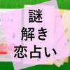 月刊謎解き郵便『ある友人からの手紙 #5 恋に悩む少女より』の感想