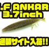 【OBASSLIVE】ノーシンカー、ネイルリグNSを主体とした不規則フォールベイト「I.F ANKAR 3.7inch」通販サイト入荷!