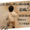 【フォンタン手術に伴う入院の記録前編】術前説明と、手術からICU生活まで