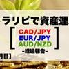 【21ヶ月目】トラリピ30万円Start資産運用結果報告