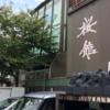 池上 桜館 黒湯の屋上露天風呂や無料スチームサウナが最高の銭湯