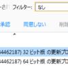 先週、Office新元号パッチが配信されていた(2月6日)