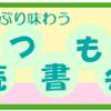 読書会で新しい本の読み方を知る(6/26 新宿近辺 夜間開催)