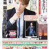 読売ファミリー1月10日号インタビューは、宝塚歌劇団 宙組トップスター 真風 涼帆さんです