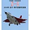 【C91新刊】防衛装備庁先進技術実証機「X-2」2016年走行・飛行試験写真集 ※正誤表あり
