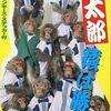 摩訶レコード:猿は勝つ