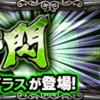 【モンスト】FFコラボ極「剣の一閃」ガブラス~おすすめガチャキャラ、無課金キャラベスト3~