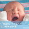 赤ちゃんの『夜泣き』マニュアル【原因とパパにもできる対策方法】
