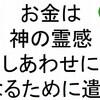 【 斎藤一人 さんの お金に愛される315の教え 】1月16日