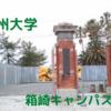 九州大学 箱崎キャンパス跡地 次世代モデル都市 「スマートシティー」の再開発へ