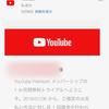 使い勝手抜群 YouTube Premium ただしiPhoneユーザは注意事項あります