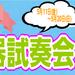 【吹奏楽応援フェア】管楽器試奏会開催!5/11~6/24