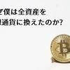 なぜ僕は全資産を仮想通貨に換えたのか?