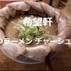 【希望軒 一人飲み】三宮東口店で100円餃子・牛スジ皿で飲んで、とんこつラーメン チャーシュー大盛で〆たった…うまい!※YouTube動画あり