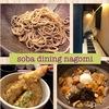 神楽坂【soba dining和み】は大人デートにピッタリのおしゃれ蕎麦店!十割、二八、シルクなどの絶品お蕎麦を楽しめるよ!