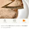 豆腐+チョコのデザート!