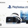 【1万円引き】PlayStation®VR Special Offer 2020 Winter 12月17日発売!「今が買いドキ! PS VR!」キャンペーンも開催!