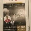 戦争を知らない子供たち「杉田二郎   きたやまおさむを歌う〜ちょうど良いかげんなコンサート〜」